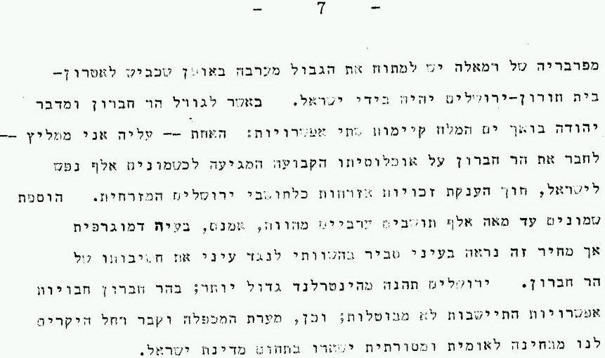 Allon Plan, July 1967 - proposal to cabinet - section on annexations north and south of Jerusalem