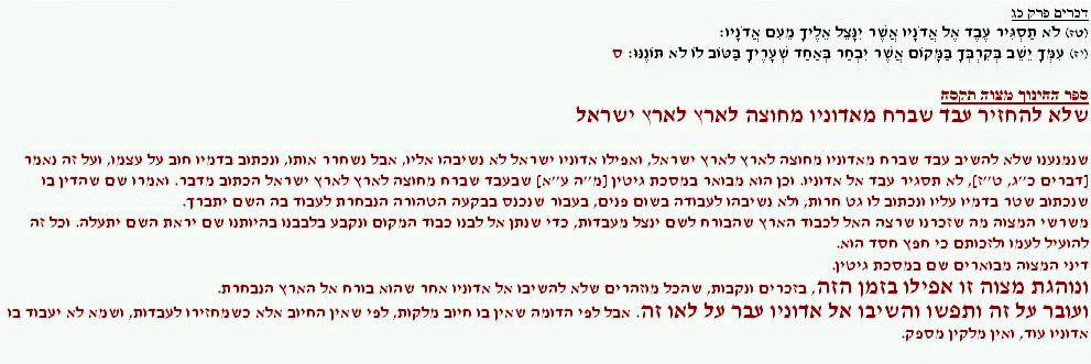 Sefer Hahinukh on asylum